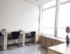 保利威座小型办公室即租即用 靠窗风景好 免管理费