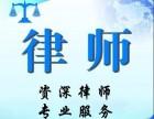 嘉定江桥律师事务所/江桥律师咨询/江桥法律顾问