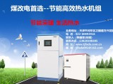 保障煤改电设备运行到位,天津节能采暖热水设备可以做好