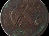 湖南省造双旗币