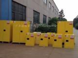 易燃液体存储柜化学安全柜安全防火柜消防安全柜防爆化学品储存柜
