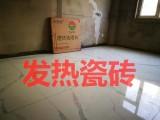 河北发热瓷砖碳纤维电加热地暖瓷砖地暖??? />                                 <span class=
