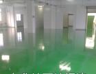江门地坪漆、开平市工业地坪漆、环氧油漆、地坪油漆