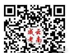 全面解读报考2015年云南成人高考