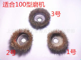 角磨机配件钢丝轮 碗型钢丝刷 除锈轮 打磨轮 角磨机100型专用