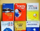 全新托福备考模拟试题及词汇书,二手AP书籍转让