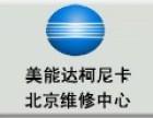 北京丰台区美能达复印机维修上门维修售后