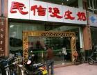 杭州民信双皮奶加盟 民信双皮奶加盟费 民信双皮奶加盟条件