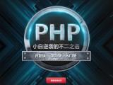 石家庄长安PHP全栈工程师就业培训