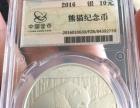 熊猫纪念币面值10元的(2016)