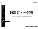 上海美堡利指纹锁智能锁经销代理火热报名中