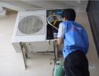 湖州长兴路空调维修 格力 美的空调加液维修