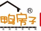开餐饮店需要多少钱 鸭房子北京烤鸭连锁加盟费多少
