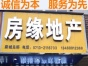 诚意出租凤凰城三室两厅精装电梯房120平办公住宿均可租金年付
