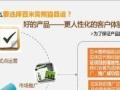 【熊猫县运】加盟官网/加盟费用/项目详情