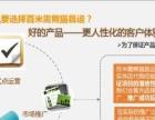 农村电商熊猫县运加盟全国招收区域合伙人