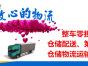 清溪到北京行李运输搬家货运