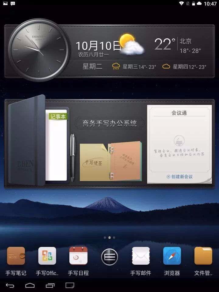 E人E本商务平板T10 广州专卖店现货销售 实体店地址在哪