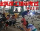深圳2018年建筑焊工证报考条件,建筑焊工证哪里报名呢
