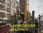 台州机械打水井,台州打井,台州打岩石井
