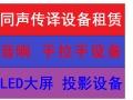 北京各地博士二代同传设备LED大屏音响租赁