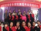 灵魂舞台星海音乐学院舞蹈考级圆满成功