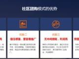 驿站联盟社区团购 提供上门指导运营,提供全品类供应链产品