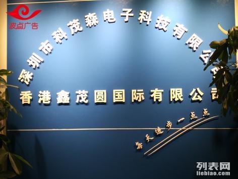 南山广告公司,深圳科技园公司招牌高新园广告制作