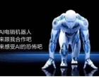 人工智能外呼机器人--加盟代理