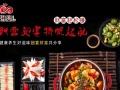 特色主题餐饮店翅宴太极五味锅加盟总部