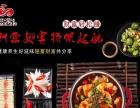 麻辣香锅店餐饮店翅宴太极五味锅加盟 酒店