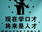 北京口才演讲培训机构排名-点击申请试听