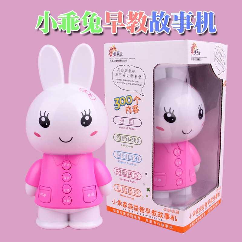 小乖兔儿童早教机婴儿故事机300内容宝宝玩具0-1岁益智玩具