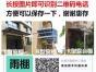 专业生产高中档铝合金系列车棚,雨棚,窗棚,露台棚,