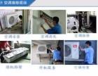 宝山区刘行菊太路上门空调加氟 漏水结霜检测 空调不制冷维修