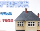 房产抵押借款 银行利率 下款快 手续简便