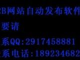 中华液晶网平台发信息软件