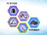 立方氮化硼可以制作砂輪和PCBN刀具 氮硼科技