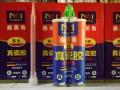 七彩帝王鑫美角真瓷胶瓷砖美缝剂填缝剂双组份诚招全国加盟