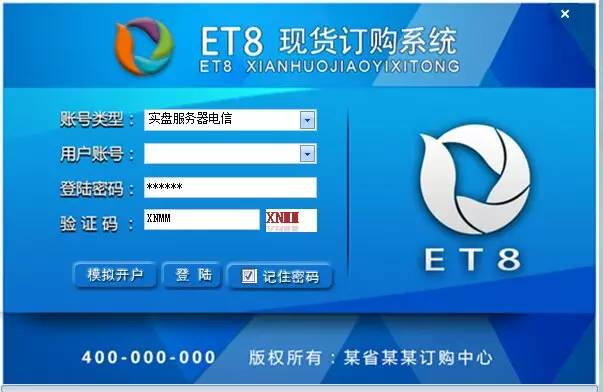 et8交易软件开发