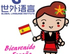 世外語言西班牙留學,申請前20名學校,不限次數