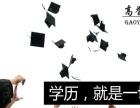 河北中医学院火热报名中大专+本科
