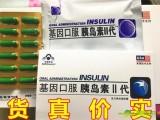 上海供应基因口服胰岛二代多少钱 效果如何