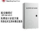 昶明航标CM-KZX 航空障碍灯控制箱 航标灯集中控制器