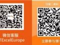 中国电信CTExcel欧洲卡免费领