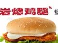 阿堡仔汉堡在哪里加盟/阿堡仔炸鸡汉堡店适合在哪里开