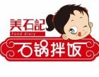 美石记石锅拌饭加盟模式有哪些?加盟要求和条件有哪些?