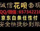 深圳可当面交易【花】一【呗】一【套】一【现】
