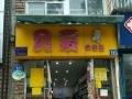 紫阳大道中茂购物旁母婴店 急转