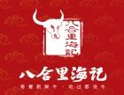 在上海加盟八合里海记牛肉店需要多少钱